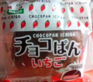 チョコぱんいちご