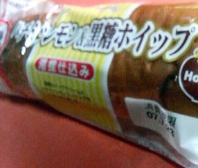 ハチミツレモン黒糖ホイップ