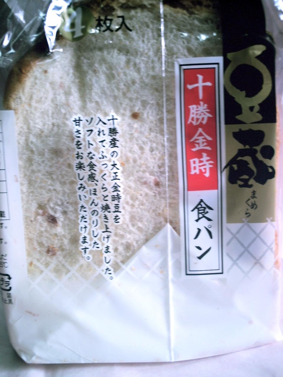 十勝金時食パン