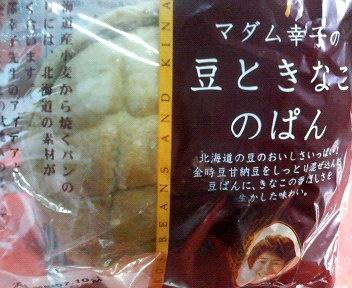 豆ときなこのパン