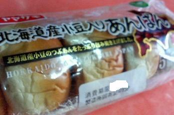 北海道産小豆入りあんぱん