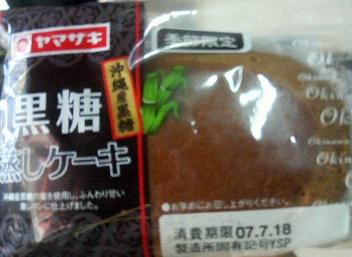 黒糖蒸しケーキ